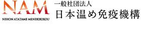 一般社団法人日本温め免疫機構